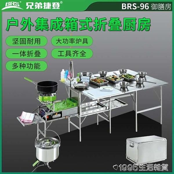 野營炊具戶外露營用品餐具爐具自駕游裝備灶台車載行動廚房 NMS 1995生活雜貨
