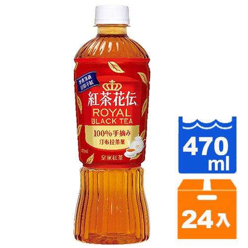 【免運】紅茶花伝 皇家紅茶 470ml (24入)/箱