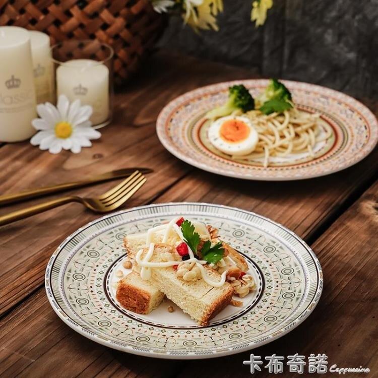 波西米亞盤子西餐牛排盤創意陶瓷圓盤菜盤家用復古水果盤沙拉盤  果果輕時尚