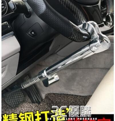 汽車用鎖具方向盤鎖防盜小車車鎖防身車把安全剎車車頭油門離合器