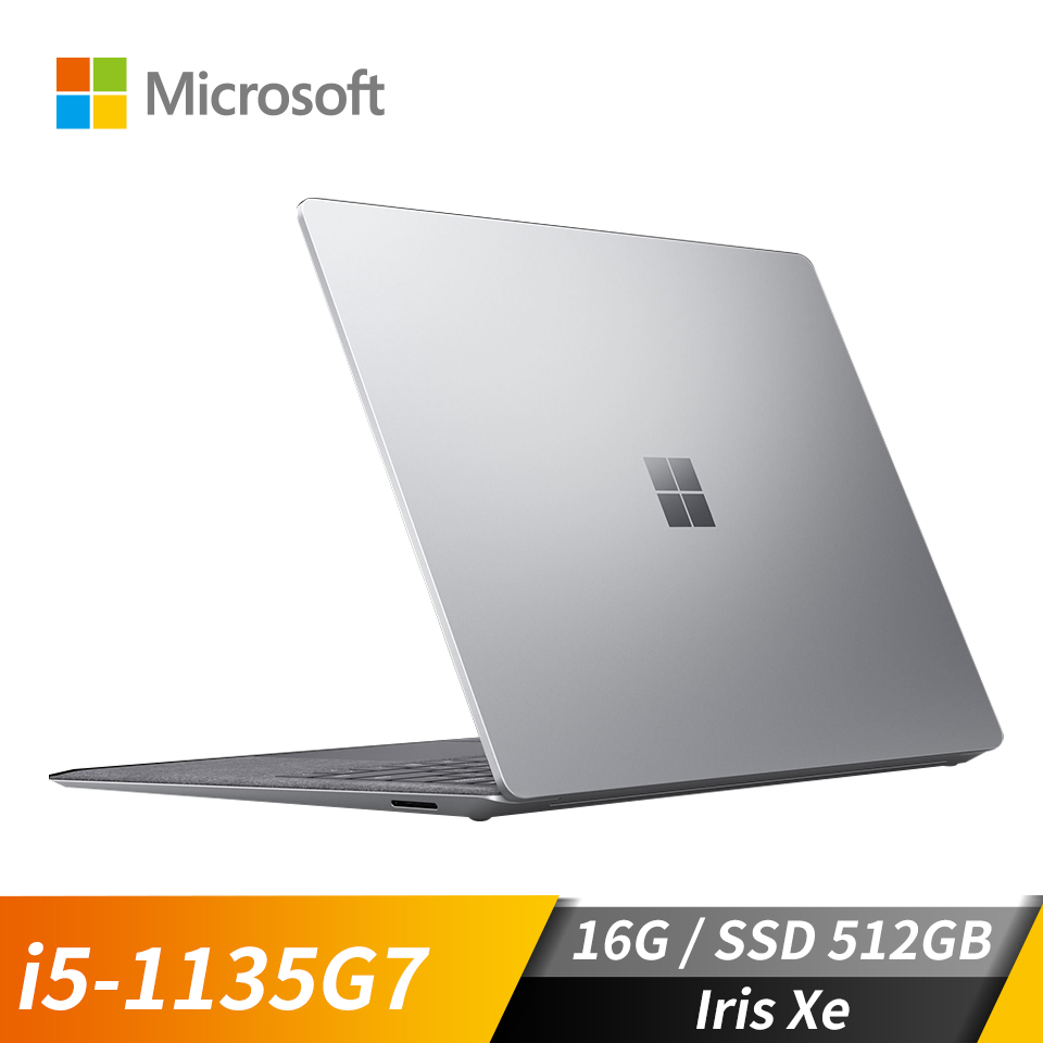 微軟Microsoft Surface Laptop4 白金色(i5-1135G7/Iris Xe/16GB/512GB SSD/13.5吋)(5AI-00042)