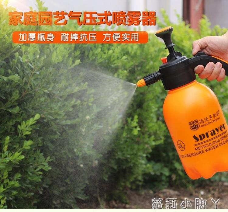 氣壓式噴壺清潔消毒專用噴霧瓶家用壓力澆水壺高壓噴霧器園藝澆花