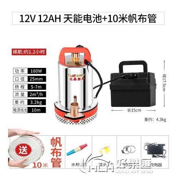 名磊便攜式充電直流潛水泵12V24V48V伏電瓶車家用抽水機戶外澆菜 好樂匯