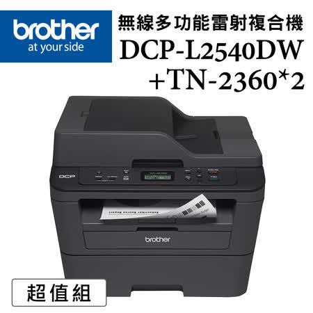 (機+粉)Brother DCP-L2540DW 無線雙面多功能雷射複合機+TN-2360x二入超值組