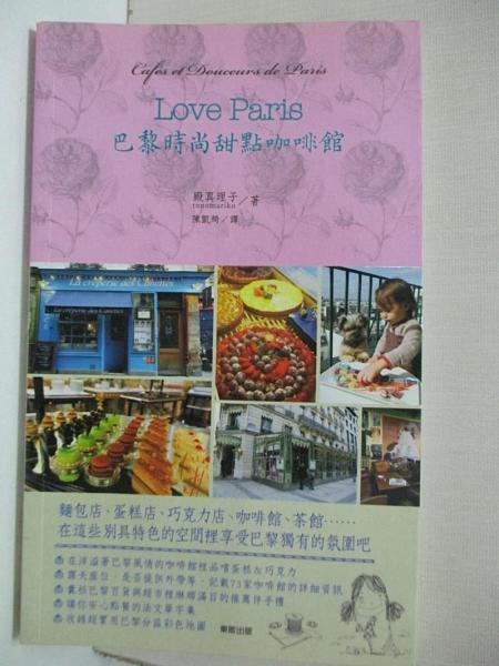 【書寶二手書T1/餐飲_BZO】Love Paris巴黎時尚甜點咖啡館_殿真理子, 陳蘭芬