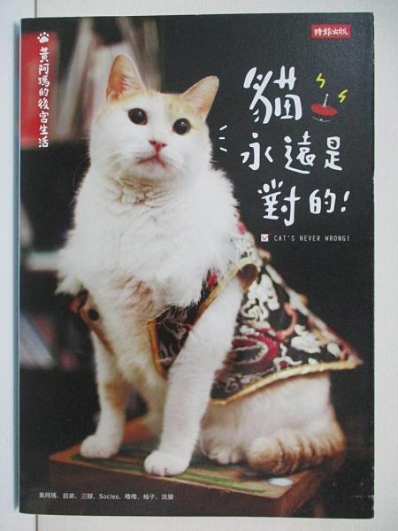 【書寶二手書T1/寵物_B2F】黃阿瑪的後宮生活-貓永遠是對的_貓咪貓咪界皇上——黃阿瑪界皇上