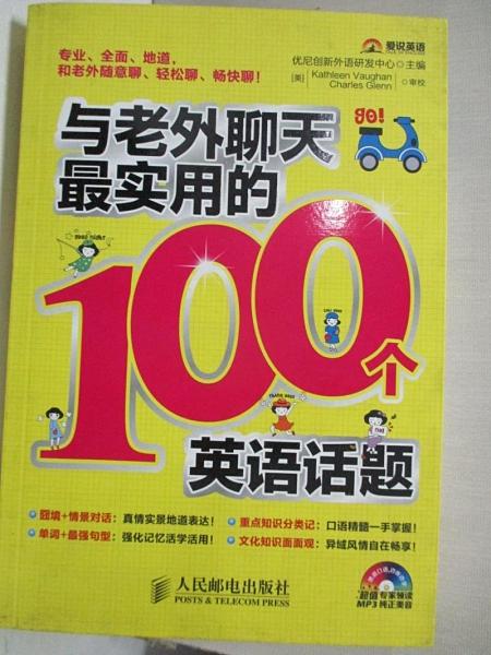 【書寶二手書T1/語言學習_B3I】與老外聊天最實用的100個英語話題_優尼創新外語研發中心主編