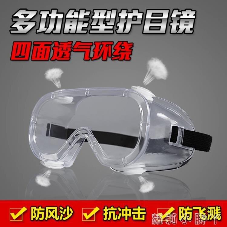 護目鏡防飛沫噴濺防霧防風沙男女騎行防護眼罩防灰塵透明防塵眼鏡