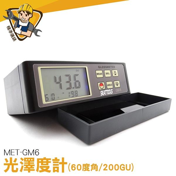 光澤度計 光澤度儀 光澤度測試儀 光澤度測試計 MET-GM6 手持式光澤度儀 通用型