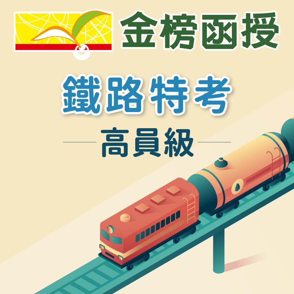 111金榜函授/國文/林嵩/單科/鐵路特考-高員級/運輸營業