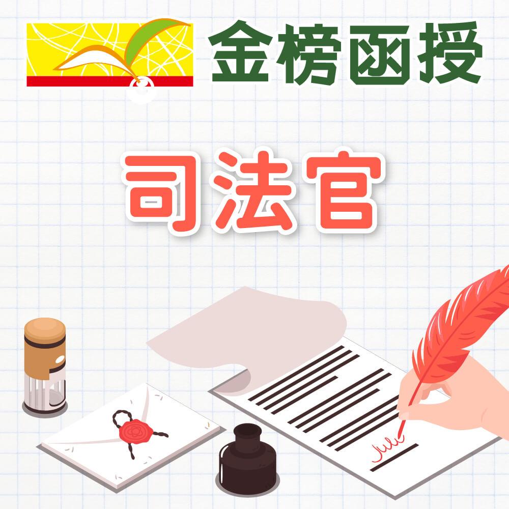 111金榜函授/行政法/呂晟/單科/司法官/司法官