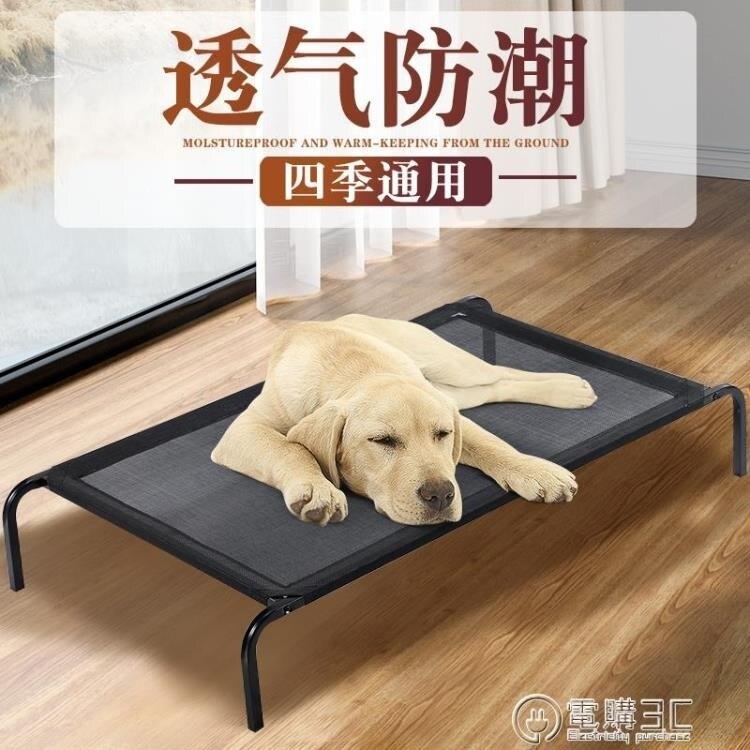 狗窩夏天涼窩四季通用狗墊子可拆洗寵物窩行軍床大型犬金毛狗狗床