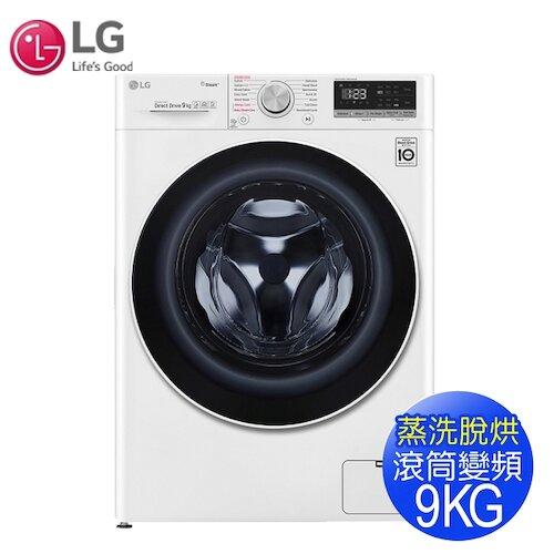 送洗衣紙【LG樂金】9KG直驅變頻蒸氣洗脫烘滾筒洗衣機WD-S90VDW(含基本安裝)