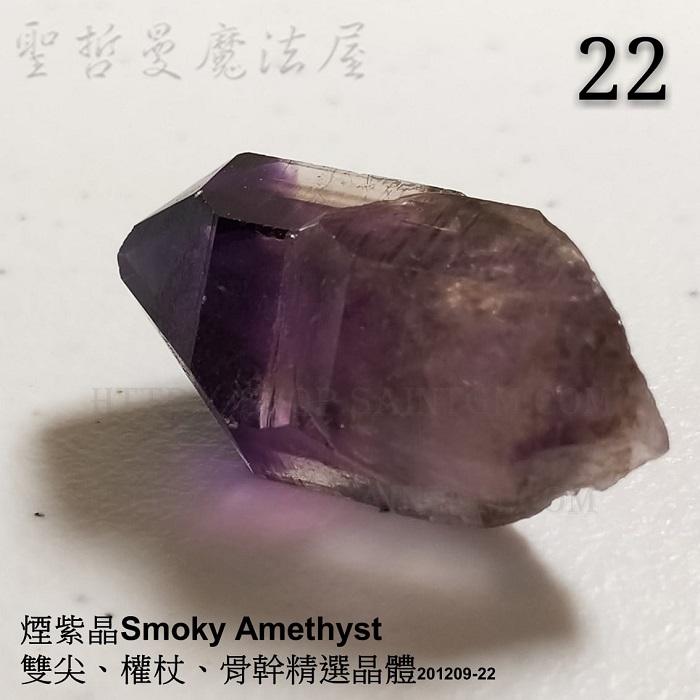 煙紫晶Smoky Amethyst 雙尖、權杖、骨幹精選晶體201209-22~尚比亞Zambia