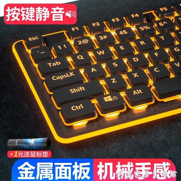 狼途鍵盤有線游戲機械手感cf電競usb臺式電腦筆記本外接巧克力網紅網吧 創意家居生活館
