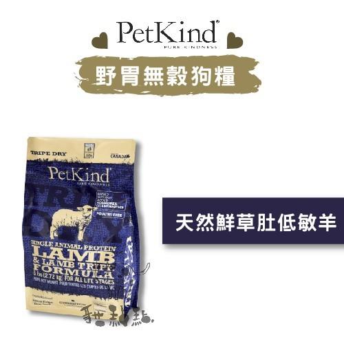 petkind野胃鮮草肚低敏羊無穀全犬小顆粒加拿大製(6磅)