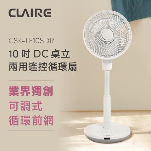*CLAIRE 10吋DC遙控桌立兩用循環扇CSK-TF10SDR