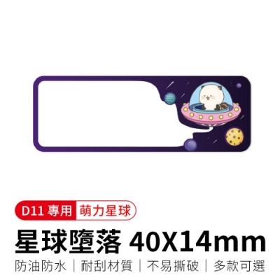 【精臣】D11標籤紙-萌二星球墮落40x14