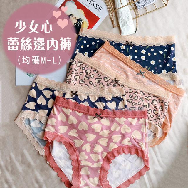 3入組可愛印花少女心蕾絲邊內褲 中腰低腰女生內褲 (均碼M-L)