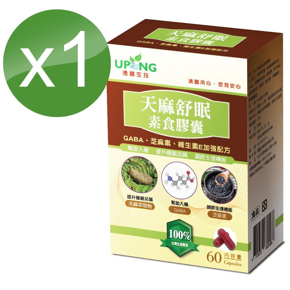 湧鵬生技 天麻GABA舒眠素食膠囊1入組(60顆/盒)