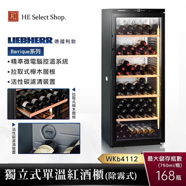 LIEBHERR 利勃 獨立式單溫紅酒櫃 WKb4112 Barrique系列 168瓶存放量