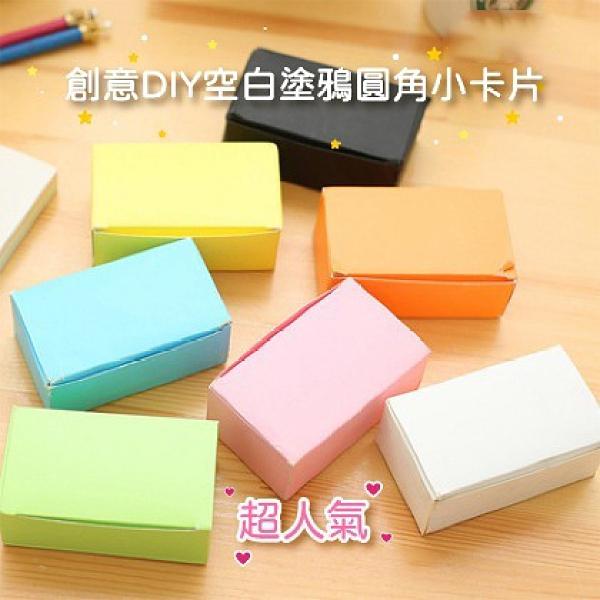 【珍昕】創意DIY空白塗鴉圓角小卡片~顏色隨機(約9.4x5.5cm)/紙卡/小卡片