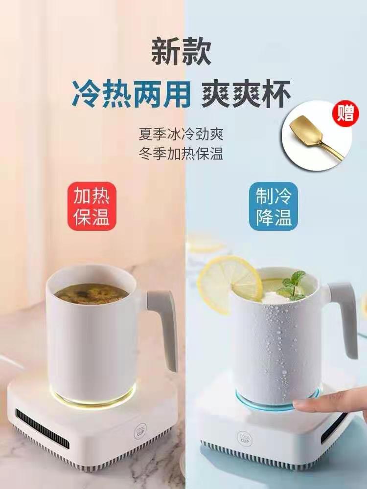 製冷杯 冷熱快速制冷杯加熱速冷水杯墊辦公室宿舍冰鎮飲料神器降溫保冷飲ZHJG390