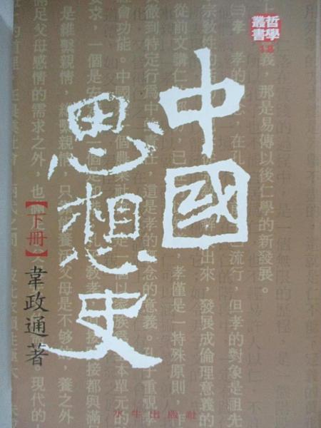 【書寶二手書T1/哲學_B4X】中國思想史(下)_韋政通