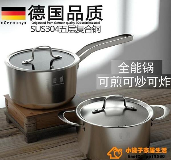 304不銹鋼奶鍋湯鍋家用加厚迷你鍋面鍋不粘鍋寶寶輔食鍋品牌【小桃子】