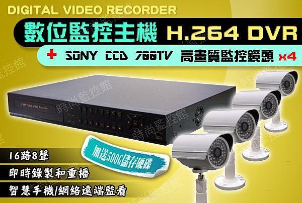 『時尚監控館』16路8聲 數位監控主機 H.264 DVR + 4鏡頭 Sony CCD 700條 遠端即時監看 監視器
