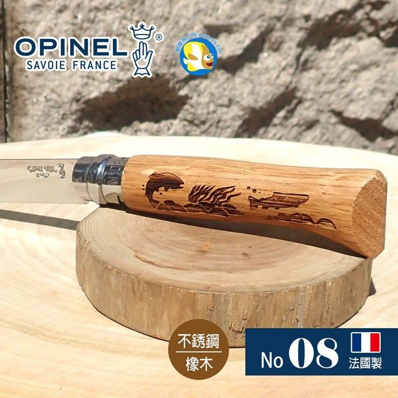 [開發票 法國刀 OPINEL] No.08  野生動物系列 魚兒雕刻 OPI_002334 不鏽鋼刀 橡木柄