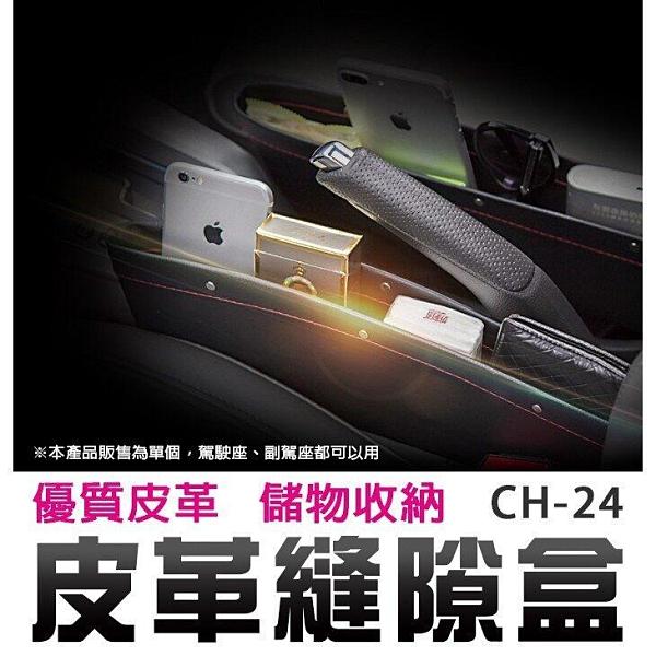 『時尚監控館』((CH-24)汽車用座椅皮革縫隙盒 防手機零錢掉落 夾縫細縫隙塞收納盒儲物盒