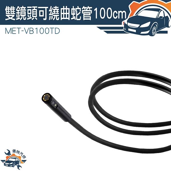可彎蛇管 IP67防水 管道攝影 錄影監視器 MET-VB100TD 100cm 維修檢測 可彎蛇管