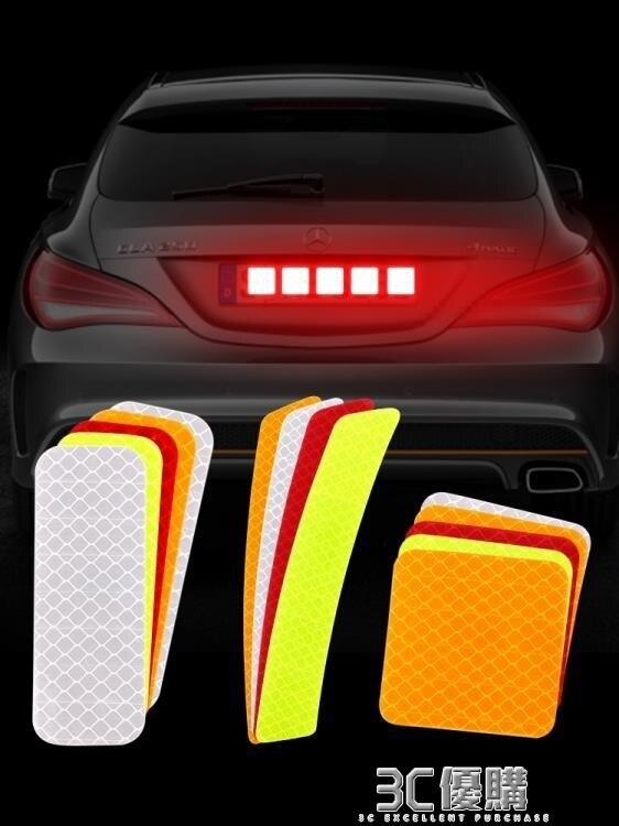 反光條 汽車反光貼夜光警示高亮安全摩托裝飾遮擋劃痕多功能車尾輪眉貼條