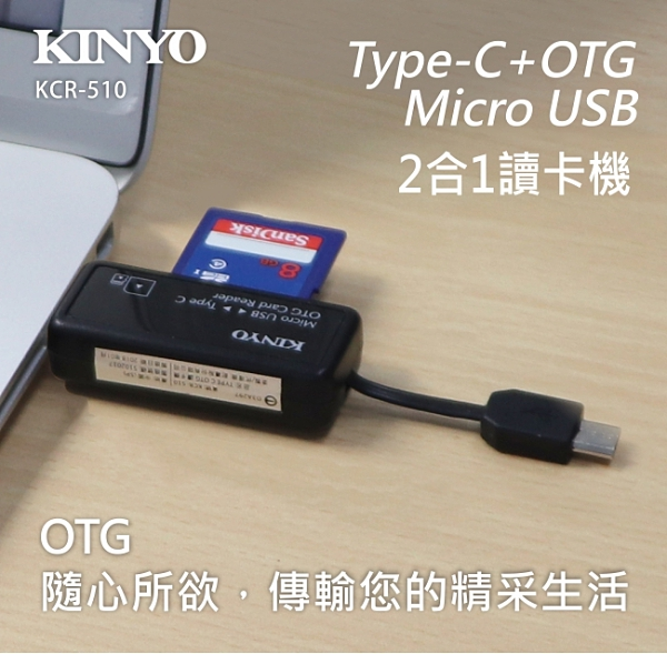 KINYO Type-C/Micro USB讀卡機 KCR510