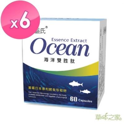 草本之家-鰹魚海洋雙胜肽 60粒X6盒