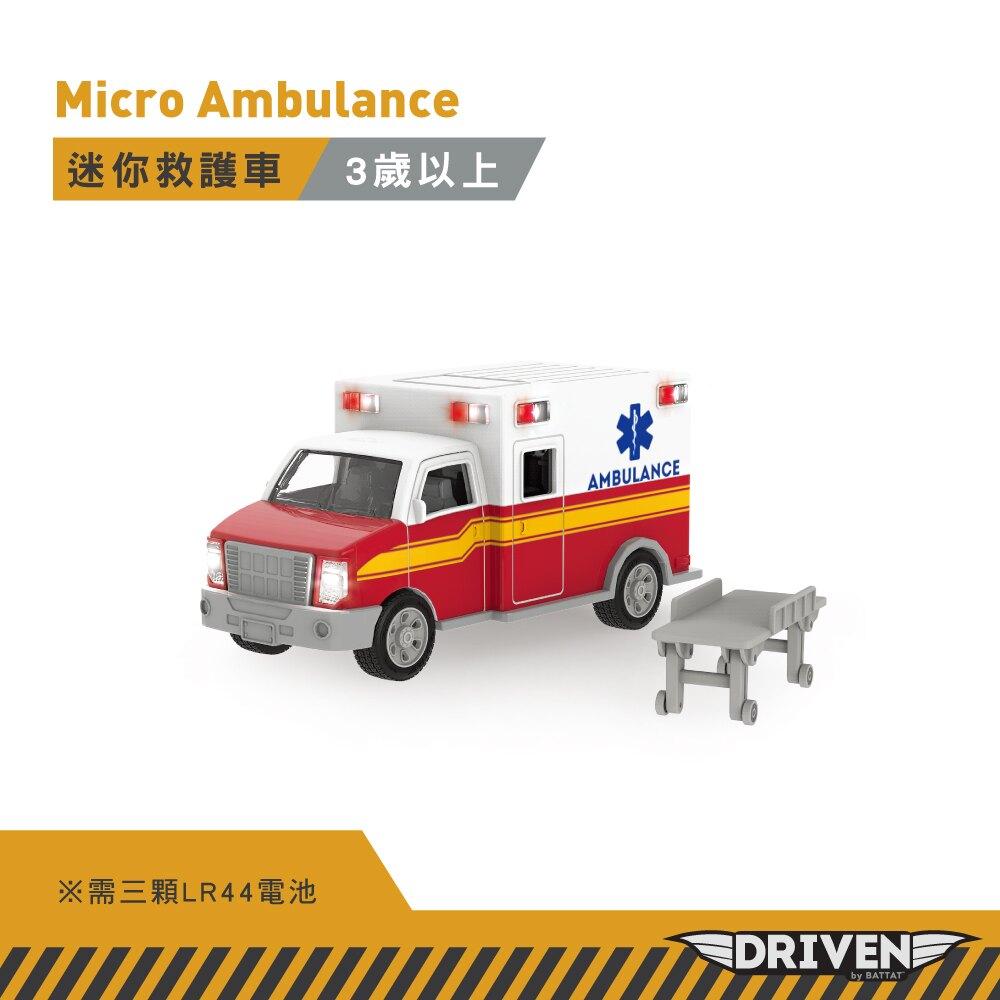【淘氣寶寶】 美國 B.Toys 感統玩具 迷你救護車_Driven系列 WH1126Z