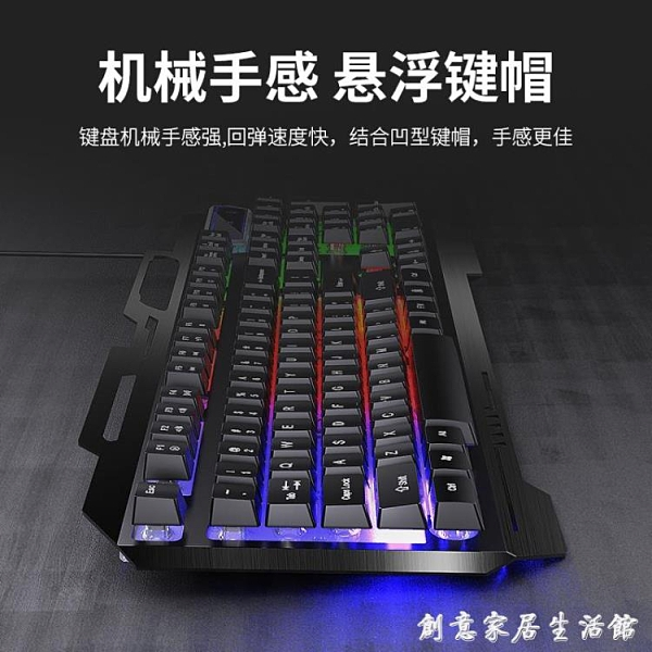 諾必行SK500機械手感有線鍵盤鼠標套裝游戲臺式電腦筆記本電競外接USB 創意家居生活館