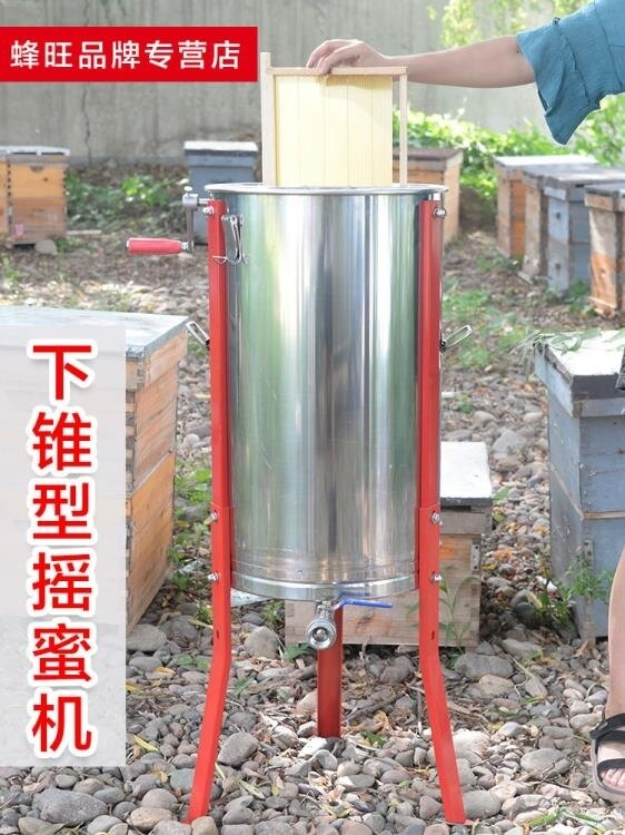 搖蜜機 全不銹鋼蜂蜜搖蜜機加厚可定304分離機甩蜜打蜜機蜂旺搖蜜機