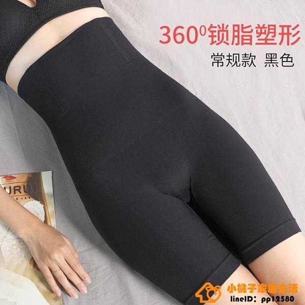 收腹內褲女薄款高腰收小肚子燃脂束腰塑身塑形品牌【桃子】