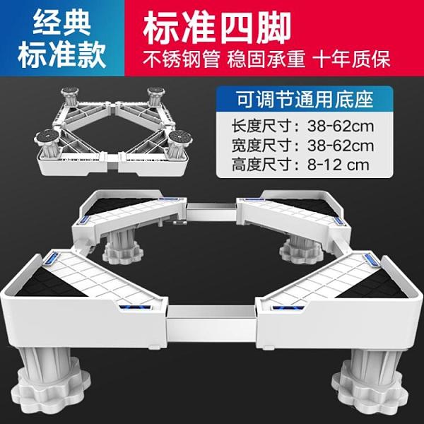 洗衣機底座通用全自動移動萬向輪加高托架滾筒波輪減震置物架【快速出貨】