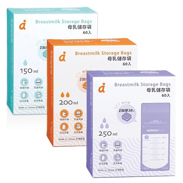 媽咪小站 - 母乳儲存袋(冷凍袋) 升級加厚款 60入