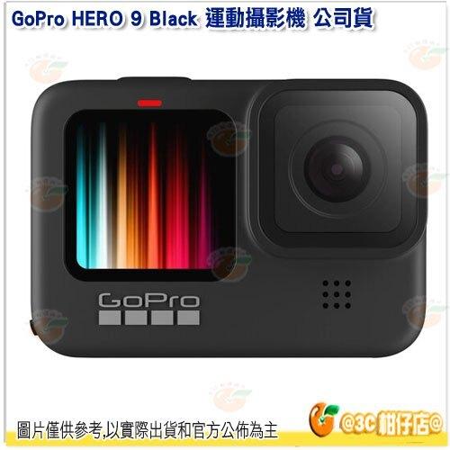 64G金卡+STC鋼化貼+原電雙充組 GoPro HERO 9 Black 運動攝影機 忠欣公司貨 HERO9