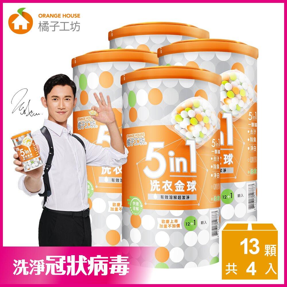 橘子工坊 五合一洗衣金球/洗衣球 13顆(260gx4罐) -(快速崩解配方)