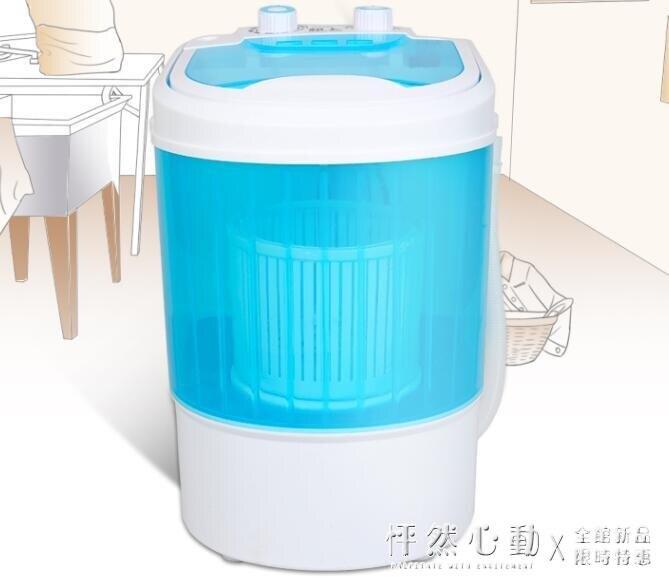 110V伏小家電迷你洗衣機小型嬰兒家用洗脫一體半自動NMS