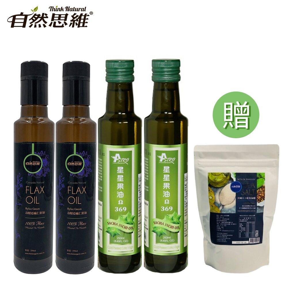 贈法國海鹽【自然思維】ASTRO 印加果油x2瓶+亞麻仁籽油x2瓶(250ml共4瓶)