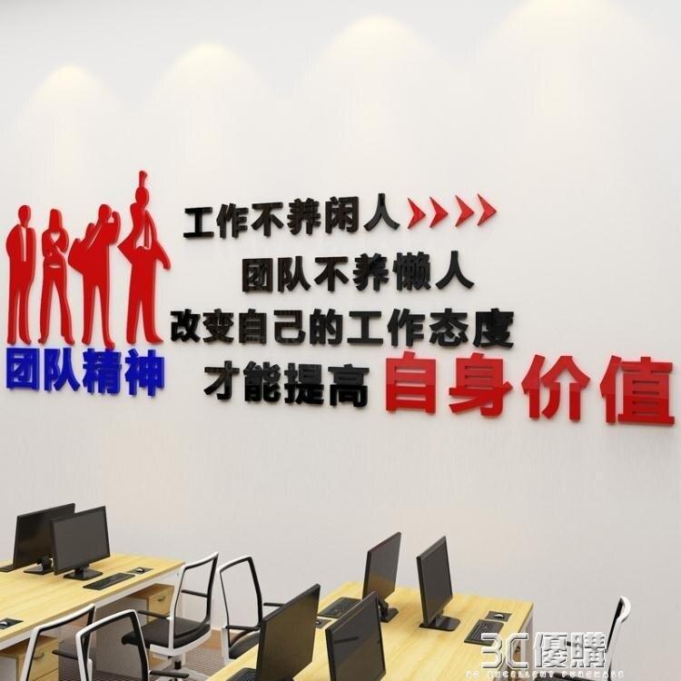 牆貼 3d立體壓克力牆貼紙裝飾布置公司企業辦公室文化牆上勵志牆貼標語 WD