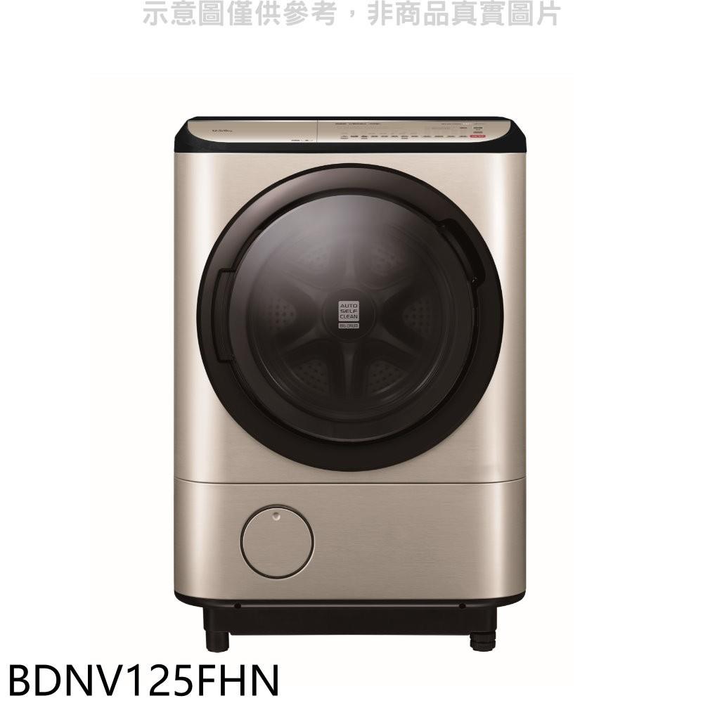 回函贈日立【BDNV125FHN】12.5公斤溫水滾筒(與BDNV125FH同款)洗衣機璀璨金 分12期0利率