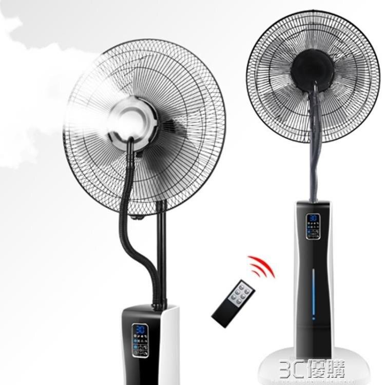 噴霧加濕風扇家用電風扇工業落地霧化扇加水加冰降溫制冷臥室客廳