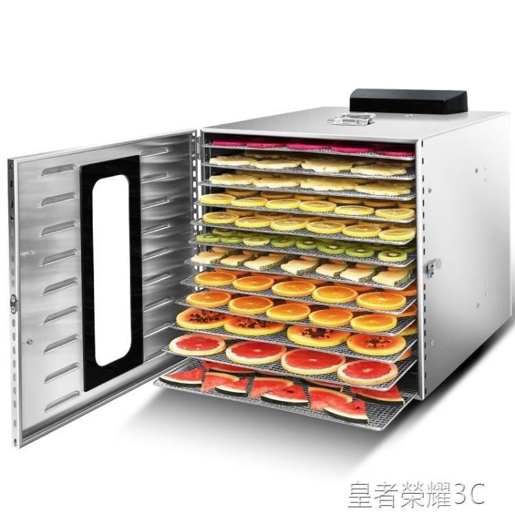 食物乾燥機 水果烘干機 食品溶豆家用肉干零食物果茶果蔬干果風干機商用 2021新款